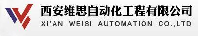 西安维思自动化工程有限公司